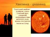 Хвилинка - цікавинка Гігантський смайлик розміром з увесь Сонячний диск, утво...
