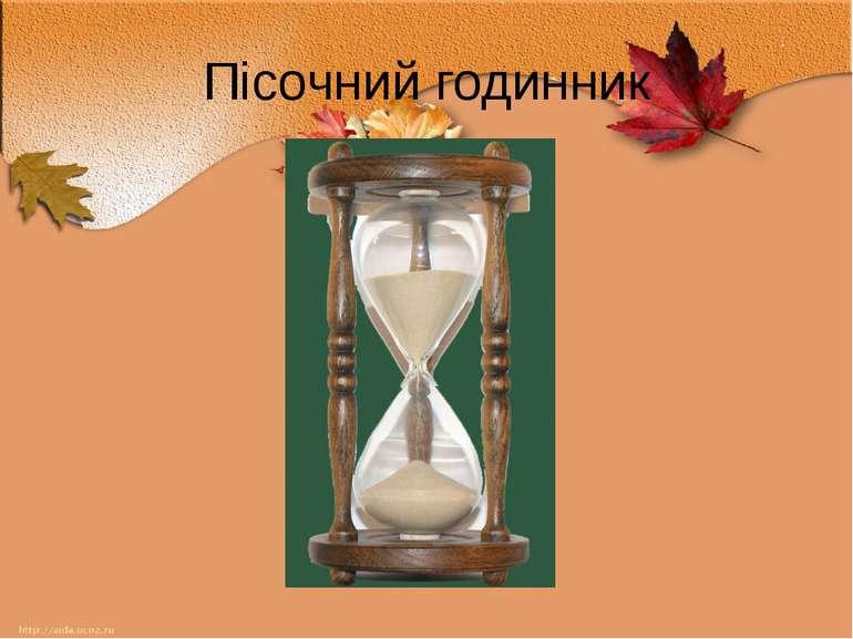 Пісочний годинник