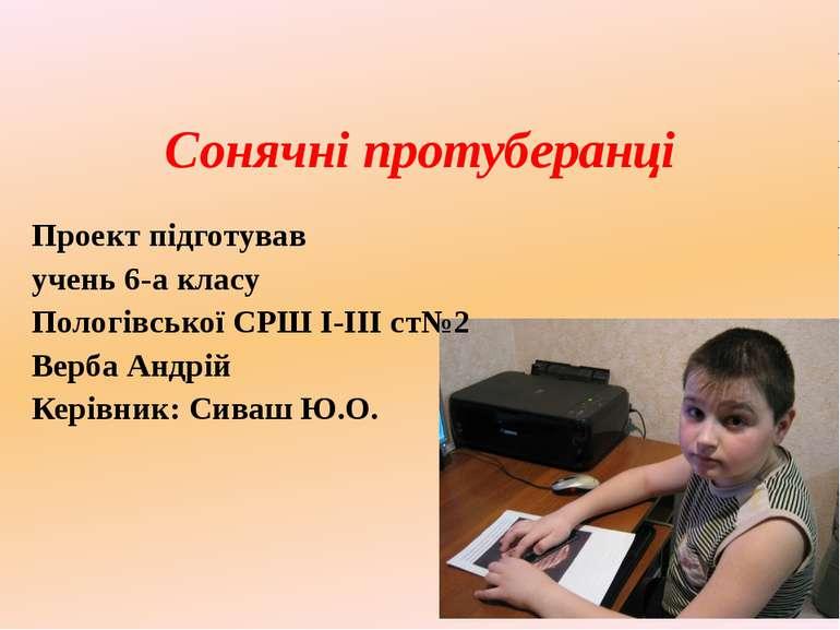 Сонячні протуберанці Проект підготував учень 6-а класу Пологівської СРШ І-ІІІ...