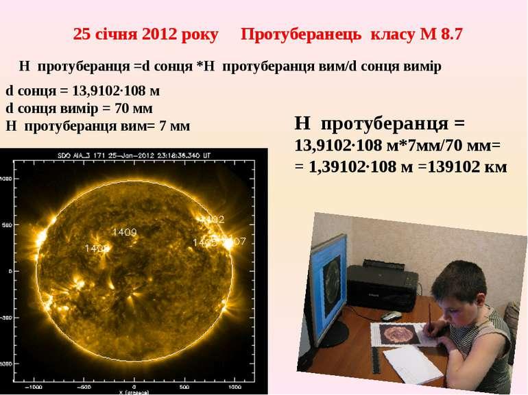 d сонця = 13,9102·108 мd сонця вимір = 70 ммH протуберанця вим= 7 мм