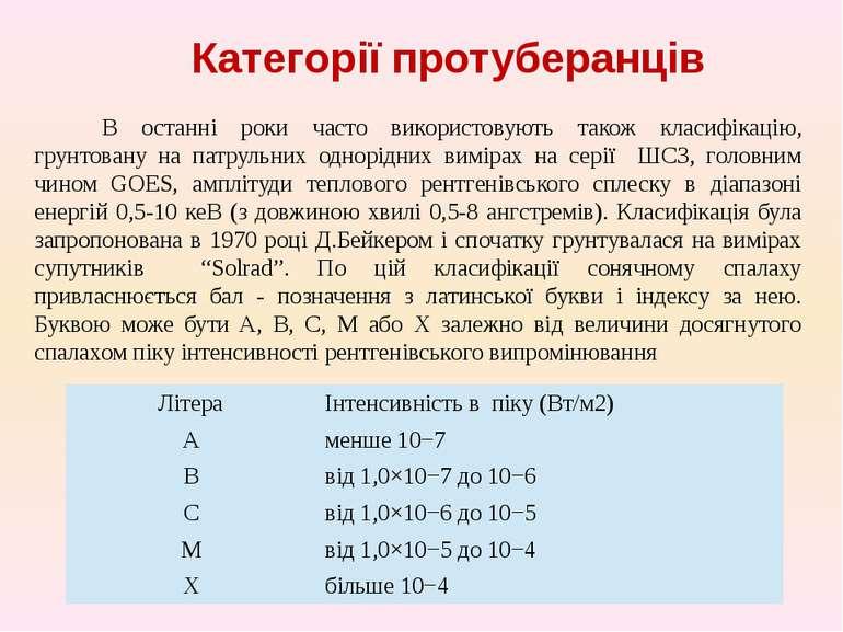 Категорії протуберанців В останні роки часто використовують також класифікаці...