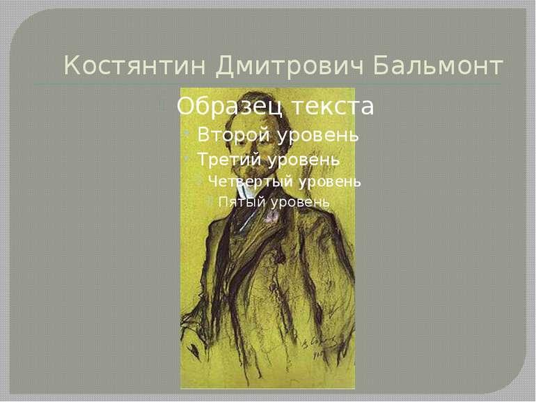 Костянтин Дмитрович Бальмонт
