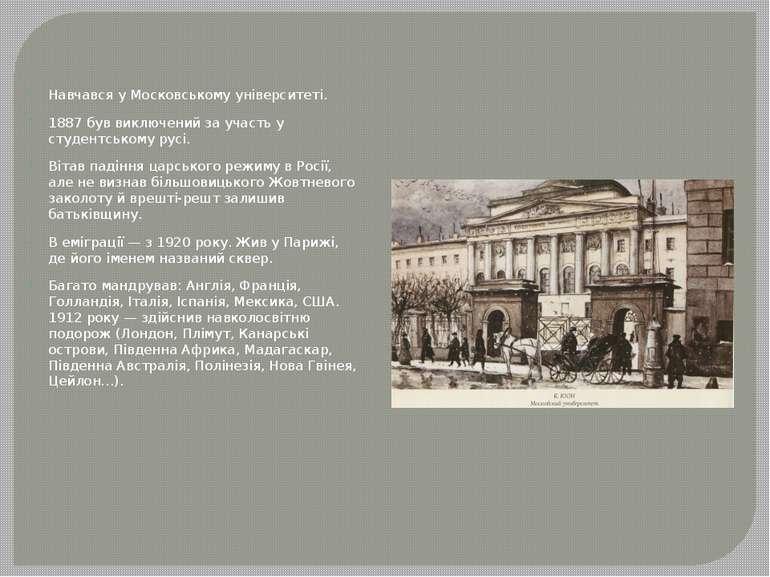 Навчався у Московському університеті. 1887 був виключений за участь у студент...