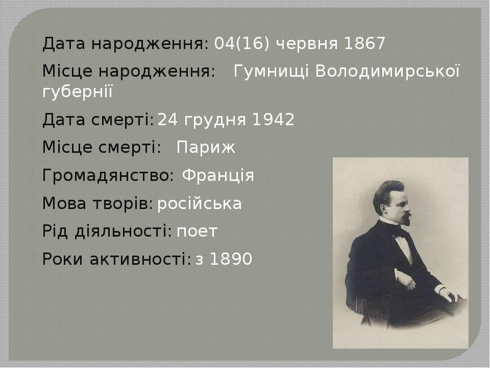 Дата народження: 04(16) червня 1867 Місце народження: Гумнищі Володимирської ...