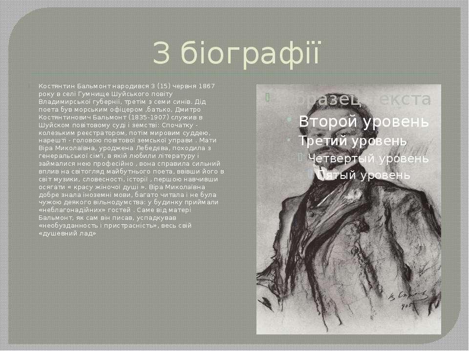 З біографії Костянтин Бальмонт народився 3 (15) червня 1867 року в селі Гумни...