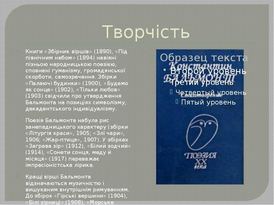 Творчість Книги «Збірник віршів» (1890), «Під північним небом» (1894) навіяні...