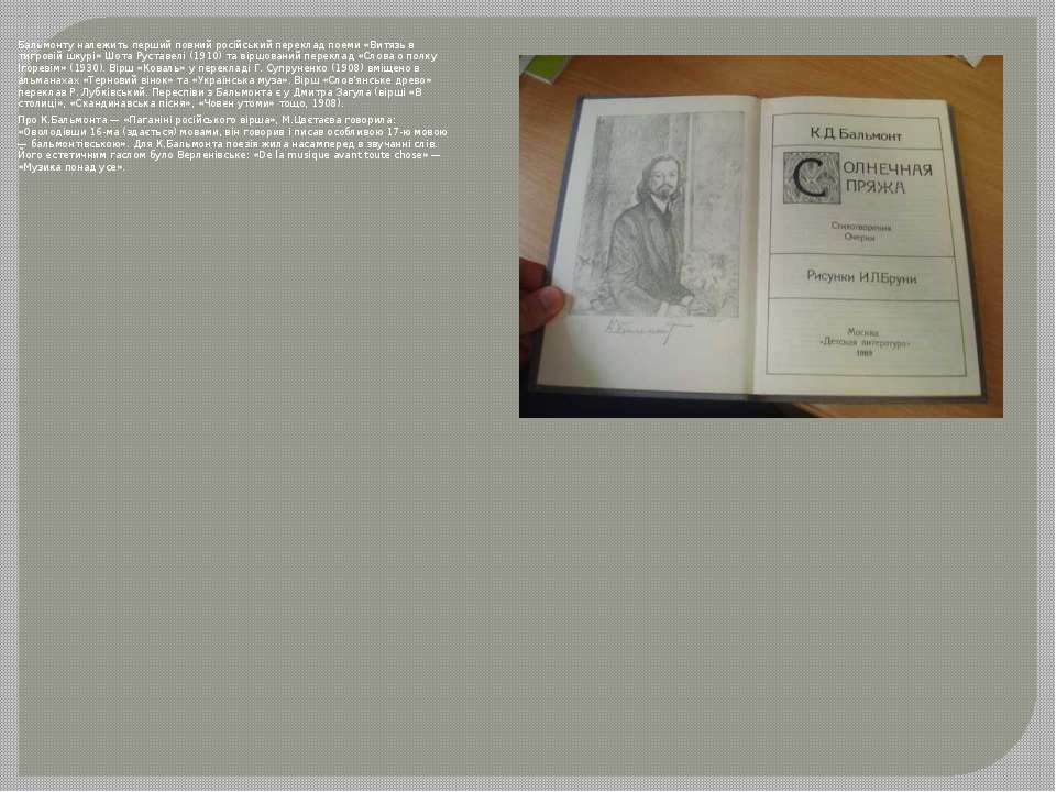 Бальмонту належить перший повний російський переклад поеми «Витязь в тигровій...
