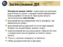 Застосування ДН Матеріали мовних сайтів є корисними для вивчення рідної мови ...