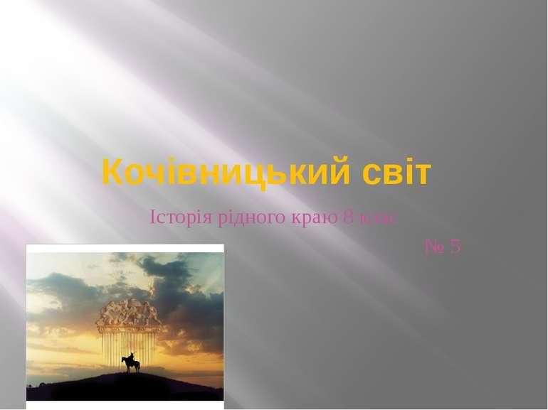 Кочівницький світ Історія рідного краю 8 клас № 5
