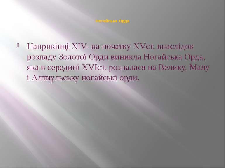 Ногайська Орда  Наприкінці XIV- на початку XVст. внаслідок розпаду Золотої О...