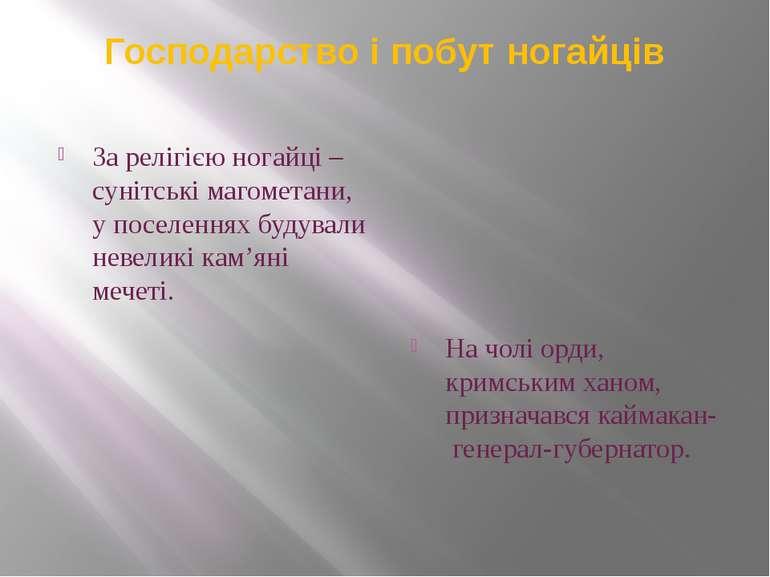 Господарство і побут ногайців За релігією ногайці – сунітські магометани, у п...