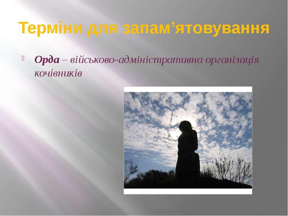 Терміни для запам'ятовування Орда – військово-адміністративна організація коч...