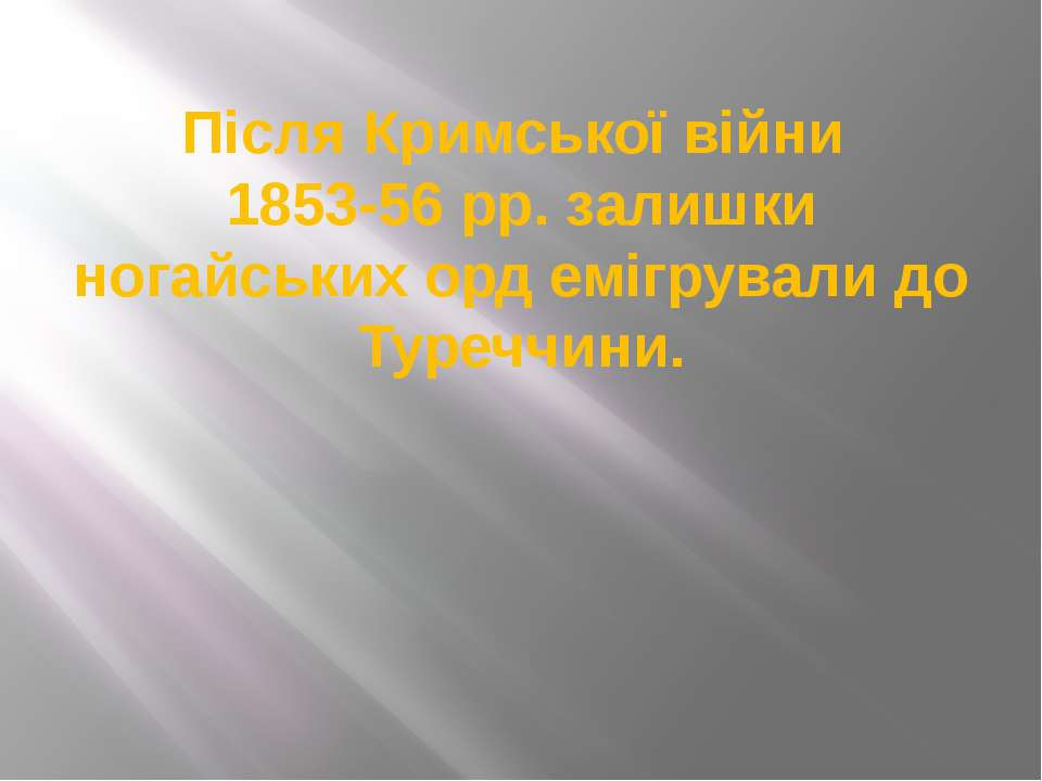 Після Кримської війни 1853-56 рр. залишки ногайських орд емігрували до Туречч...