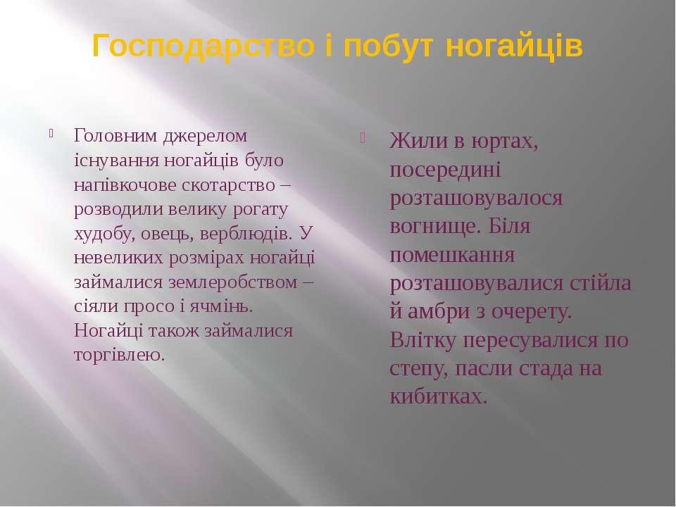 Господарство і побут ногайців Головним джерелом існування ногайців було напів...