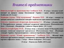 Вчителі-предметники Вчитель історії та правознавства Скобіоале Н.В. - ІІ місц...