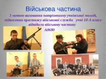 Військова частина З метою виховання патріотизму учнівської молоді, піднесення...