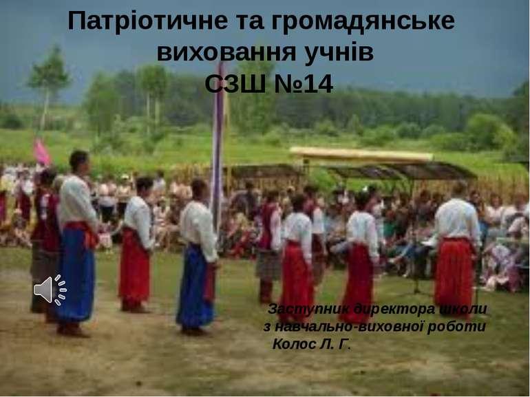 Патріотичне та громадянське виховання учнів СЗШ №14 Заступник директора школи...
