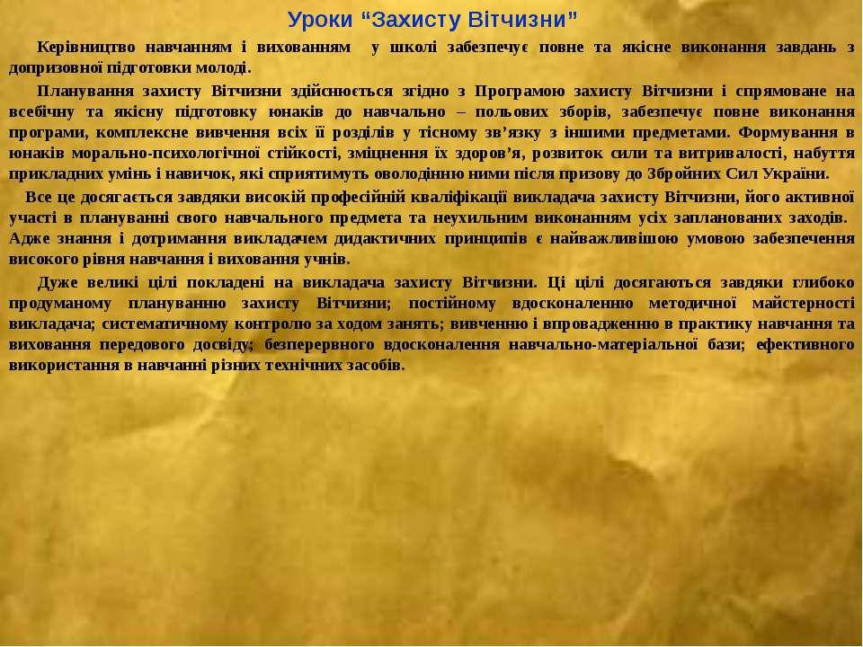 """Уроки """"Захисту Вітчизни"""" Керівництво навчанням і вихованням у школі забезпечу..."""