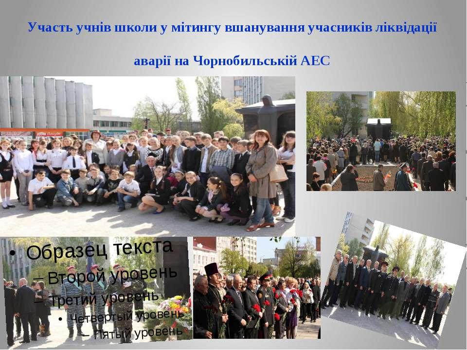 Участь учнів школи у мітингу вшанування учасників ліквідації аварії на Чорноб...