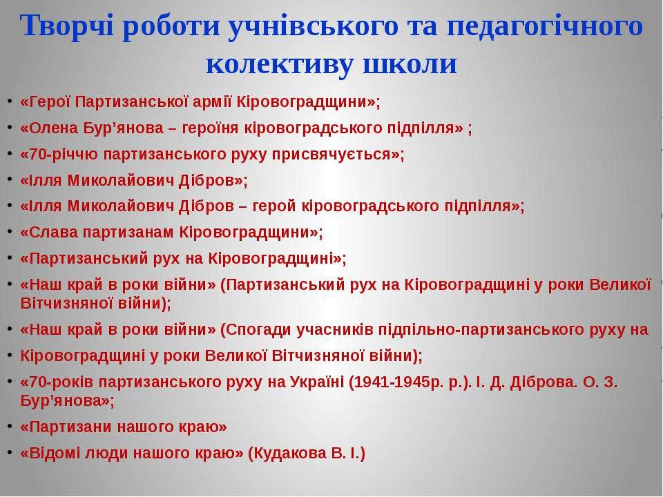 Творчі роботи учнівського та педагогічного колективу школи «Герої Партизанськ...