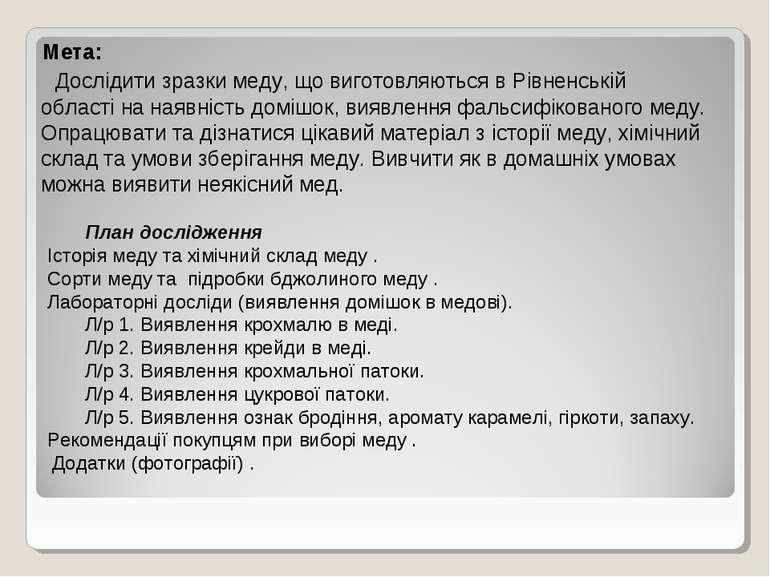 Мета: Дослідити зразки меду, що виготовляються в Рівненській області на наявн...