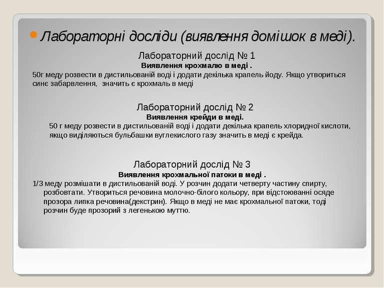 Лабораторні досліди (виявлення домішок в меді). Лабораторний дослід № 1 Виявл...