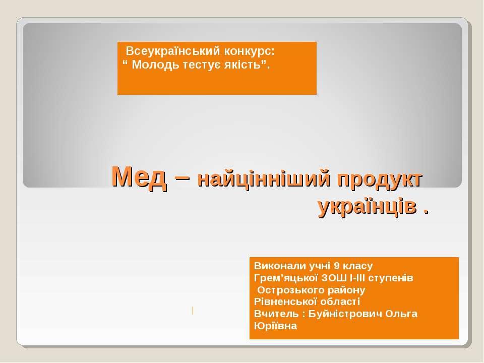 """Мед – найцінніший продукт українців . Всеукраїнський конкурс: """" Молодь тестує..."""