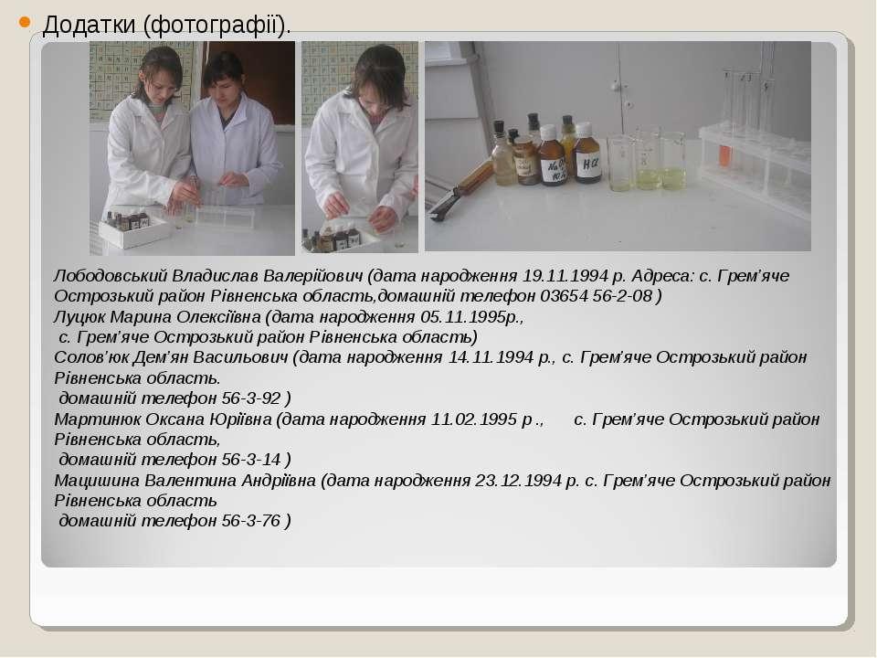Додатки (фотографії). Лободовський Владислав Валерійович (дата народження 19....
