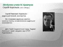 Здобутки учнів М. Кравчука Сергій Корольов (1907-1966рр.) Сергій Павлович Кор...