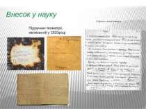 Внесок у науку Сторінка з праці Кравчука Підручник геометрії, написаний у 192...