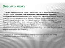 Внесок у науку У виданні 2009 «Міжнародний журнал з комп'ютерних наук та безп...