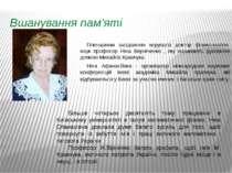 Вшанування пам'яті Пленарним засіданням керувала доктор фізико-матем. наук пр...