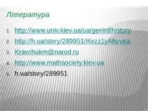 Література http://www.univ.kiev.ua/ua/geninf/history http://h.ua/story/289951...