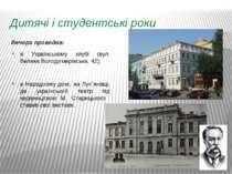 Дитячі і студентські роки Вечори проводив: в Українському клубі (вул. Велика ...