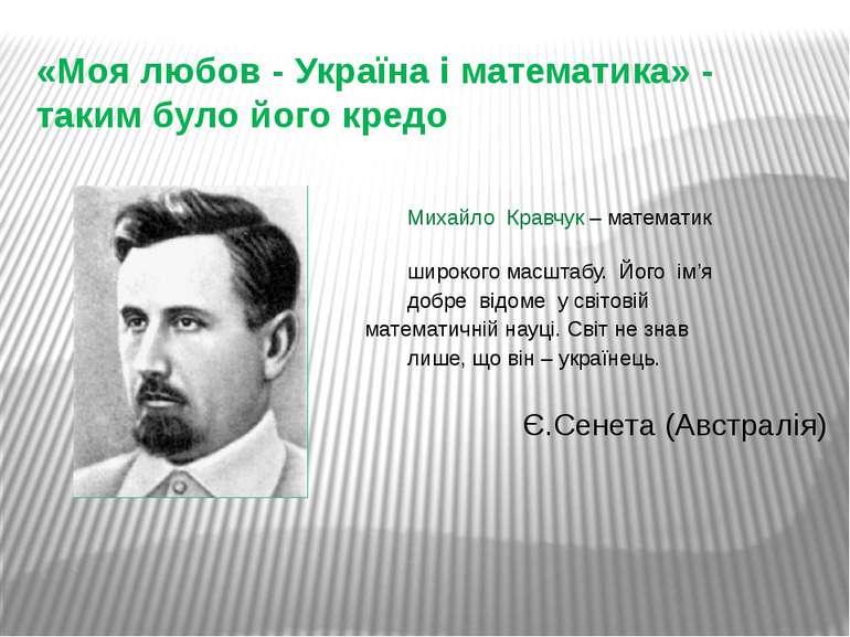 «Моя любов - Україна і математика» - таким було його кредо Михайло Кравчук – ...