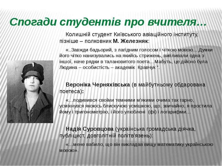 Спогади студентів про вчителя… Колишній студент Київського авіаційного інстит...