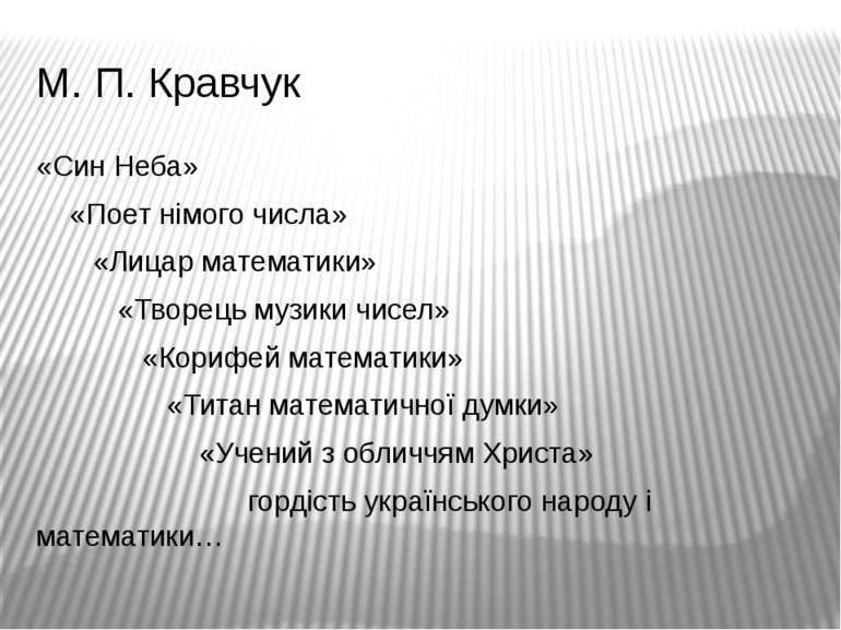 М. П. Кравчук «Син Неба» «Поет німого числа» «Лицар математики» «Творець музи...