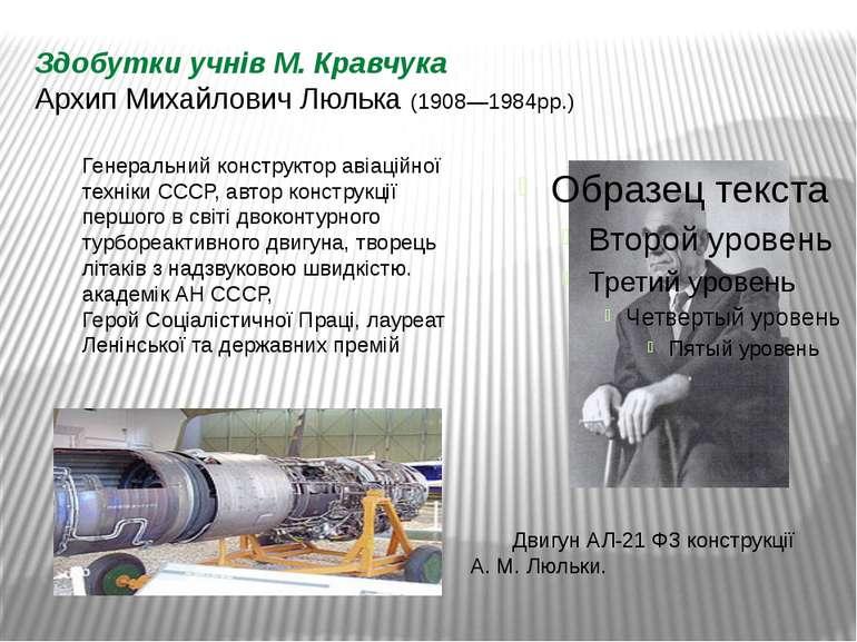 Здобутки учнів М. Кравчука Архип Михайлович Люлька (1908—1984рр.) Генеральний...