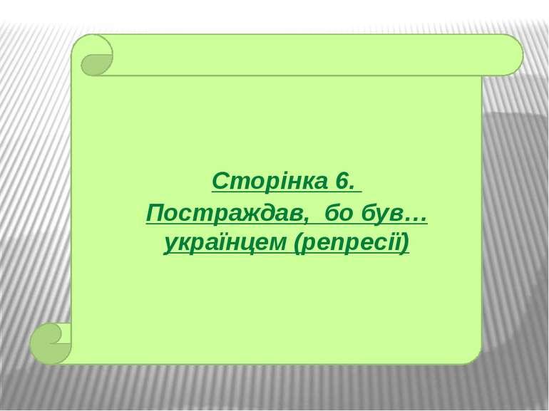 Сторінка 6. Постраждав, бо був… українцем (репресії)