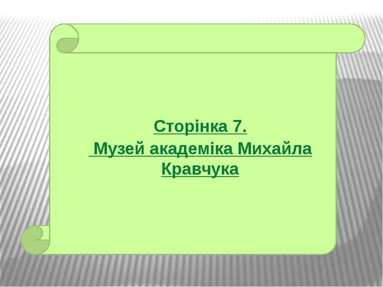 Сторінка 7. Музей академіка Михайла Кравчука