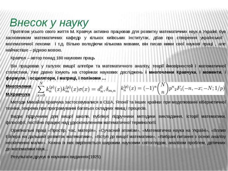 Внесок у науку Протягом усього свого життя М. Кравчук активно працював для ро...