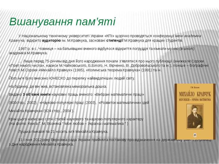 Вшанування пам'яті У Національному технічному університеті України «КПІ» щорі...