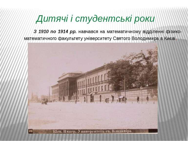 Дитячі і студентські роки З 1910 по 1914 рр. навчався на математичному відділ...