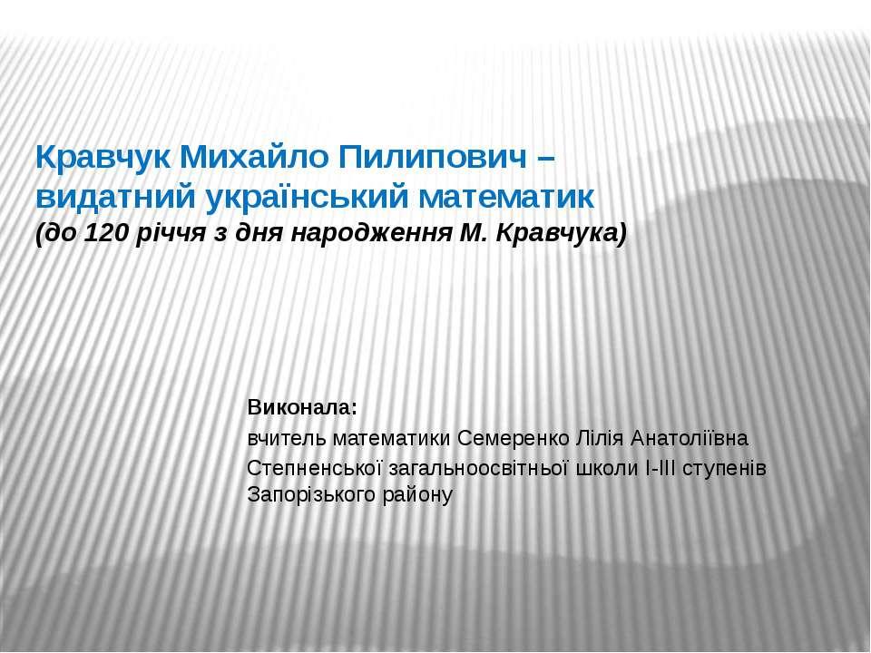 Кравчук Михайло Пилипович – видатний український математик (до 120 річчя з дн...