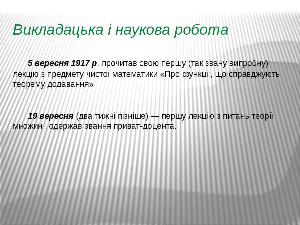 Викладацька і наукова робота 5 вересня 1917 р. прочитав свою першу (так звану...
