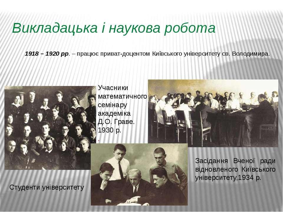 Викладацька і наукова робота 1918 – 1920 рр. – працює приват-доцентом Київськ...