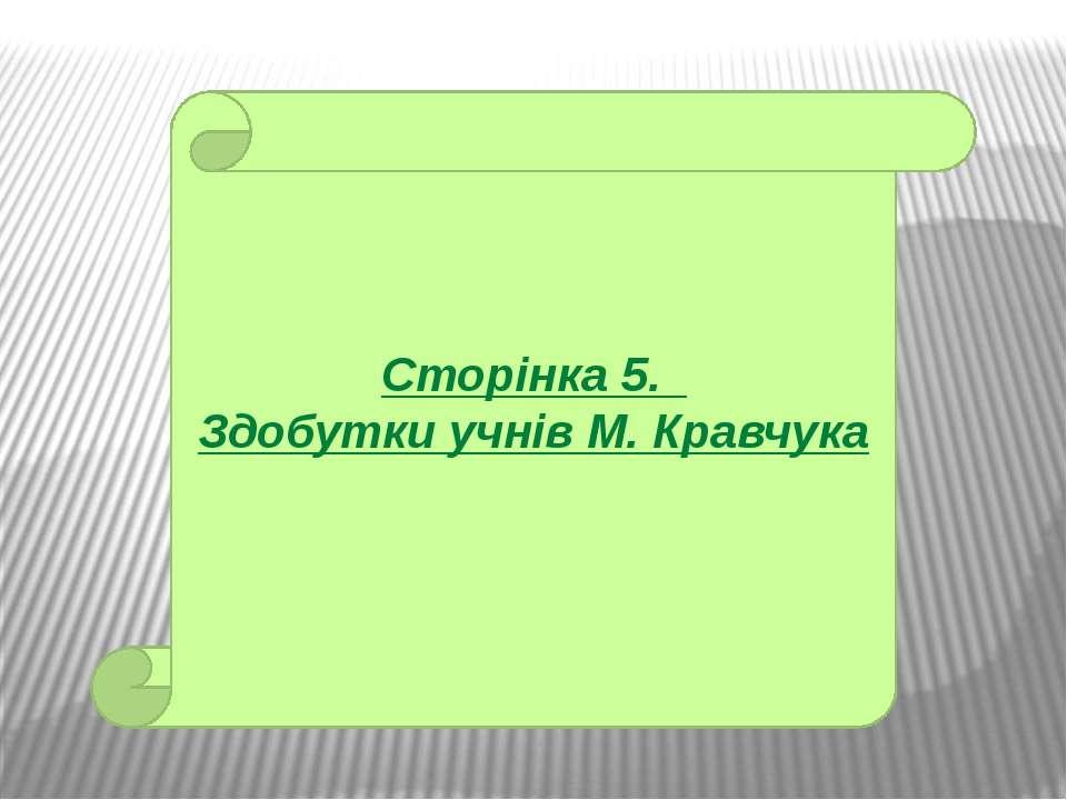 Сторінка 5. Здобутки учнів М. Кравчука