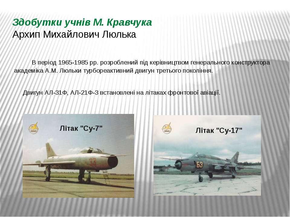 Здобутки учнів М. Кравчука Архип Михайлович Люлька В період 1965-1985 рр. роз...