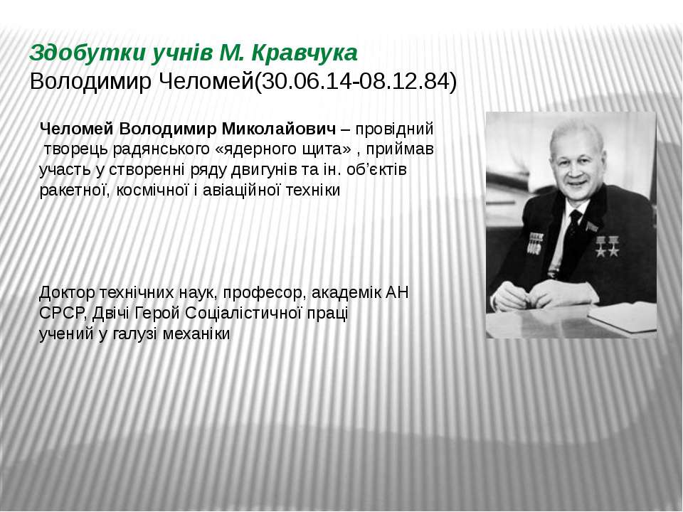 Здобутки учнів М. Кравчука Володимир Челомей(30.06.14-08.12.84) Челомей Волод...
