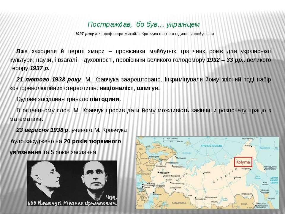 Постраждав, бо був… українцем 1937 року для професора Михайла Кравчука настал...